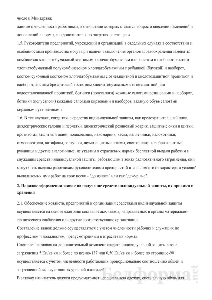 Инструкция о порядке обеспечения средствами индивидуальной защиты работников сельскохозяйственных предприятий агропромышленного комплекса, расположенных в зонах радиоактивного загрязнения. Страница 2