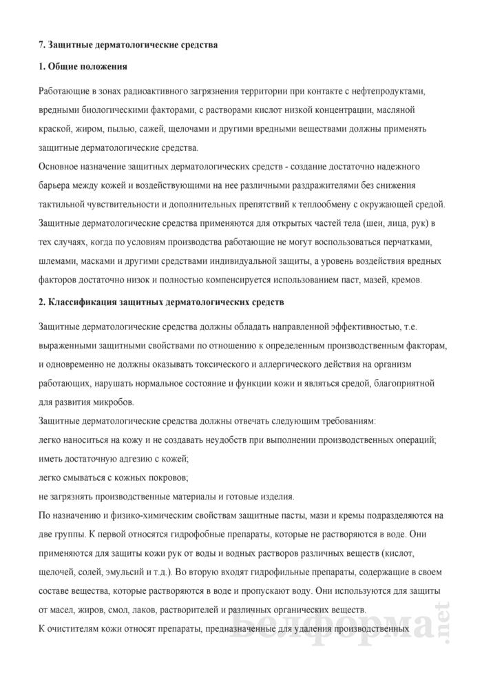 Инструкция о порядке обеспечения средствами индивидуальной защиты работников сельскохозяйственных предприятий агропромышленного комплекса, расположенных в зонах радиоактивного загрязнения. Страница 11