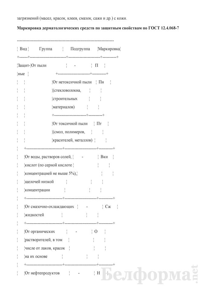Инструкция о порядке обеспечения средствами индивидуальной защиты работников сельскохозяйственных предприятий агропромышленного комплекса, расположенных в зонах радиоактивного загрязнения. Страница 12