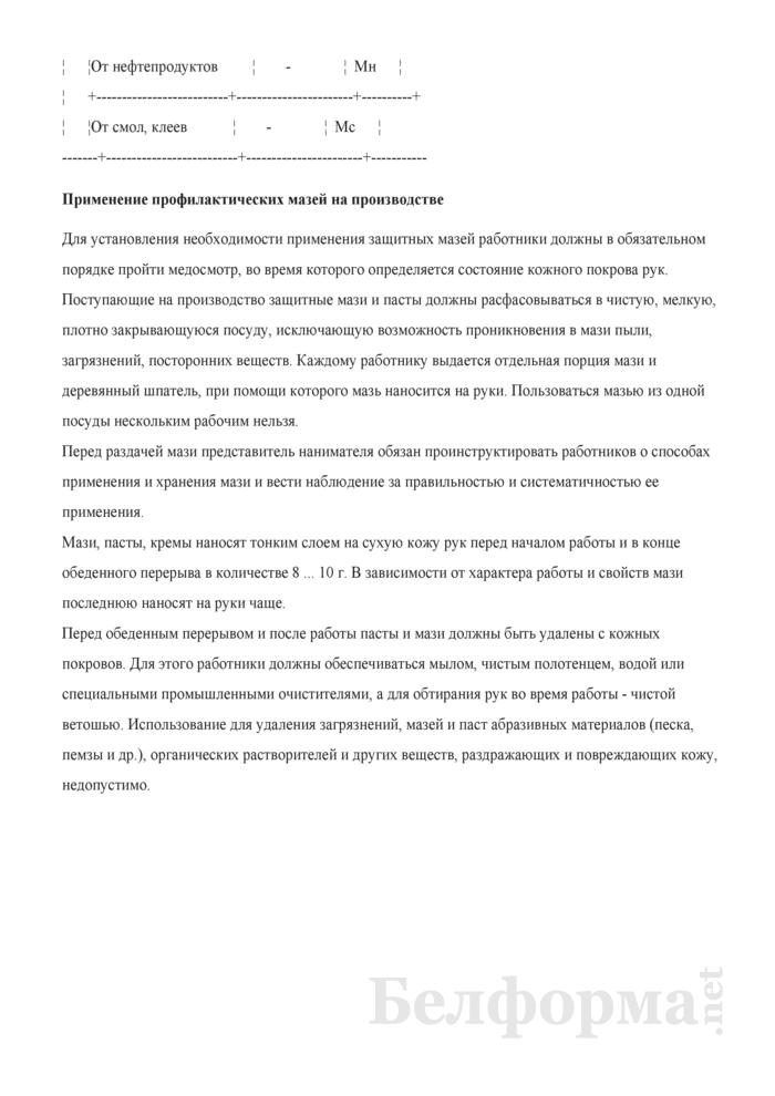 Инструкция о порядке обеспечения средствами индивидуальной защиты работников сельскохозяйственных предприятий агропромышленного комплекса, расположенных в зонах радиоактивного загрязнения. Страница 14