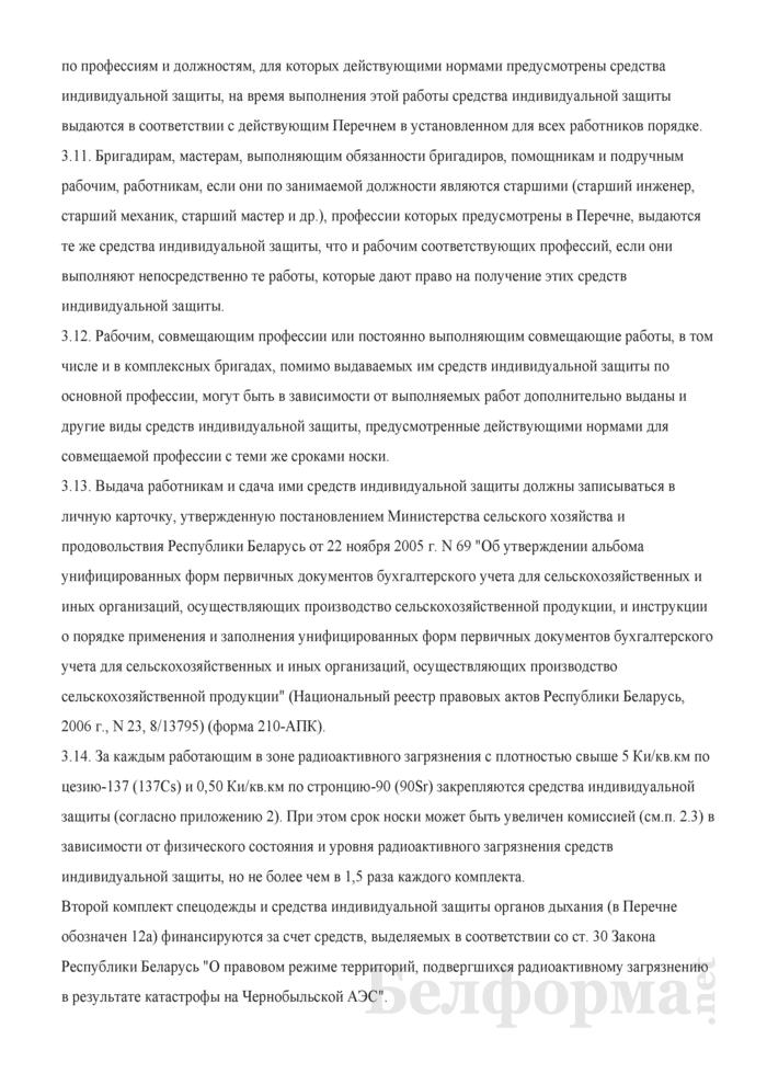 Инструкция о порядке обеспечения средствами индивидуальной защиты работников сельскохозяйственных предприятий агропромышленного комплекса, расположенных в зонах радиоактивного загрязнения. Страница 5
