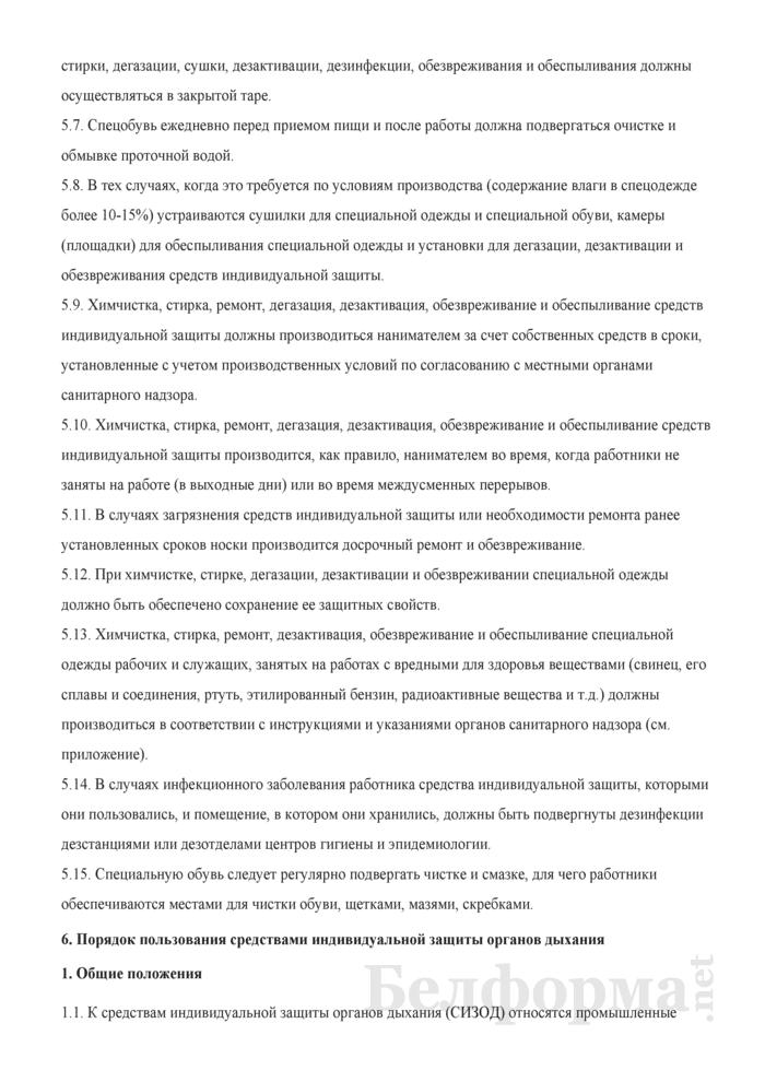 Инструкция о порядке обеспечения средствами индивидуальной защиты работников сельскохозяйственных предприятий агропромышленного комплекса, расположенных в зонах радиоактивного загрязнения. Страница 8