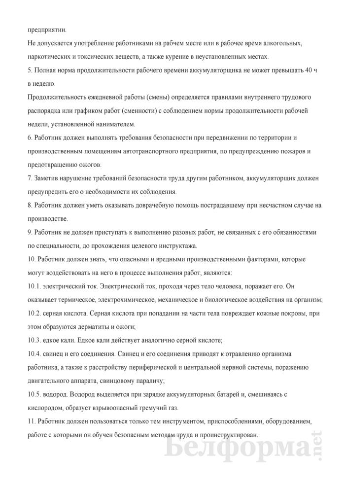 инструкция по охране труда для аккумуляторщика 19.05.2004