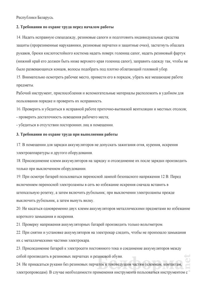 Инструкция по охране труда для аккумуляторщиков (для работников, занятых в проведении погрузочно-разгрузочных работ и размещении грузов). Страница 4
