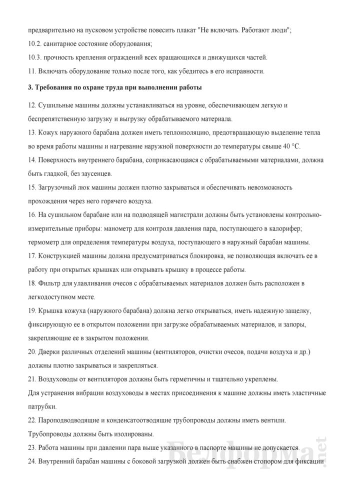Инструкция по охране труда для аппаратчика бельевых сушильных установок (сушильных машин, камер). Страница 4