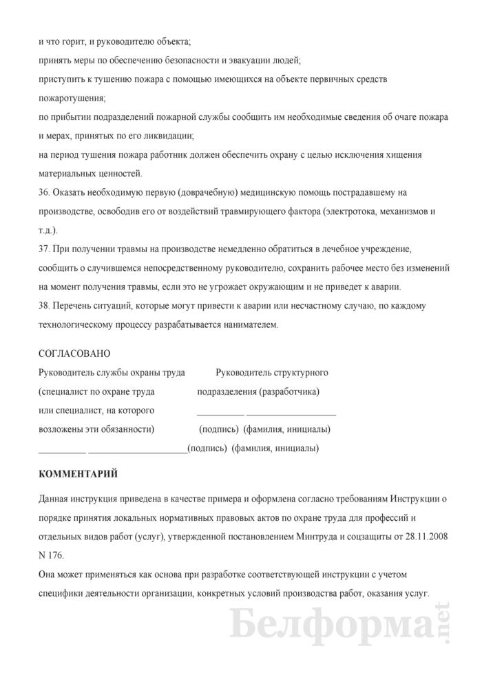 Инструкция по охране труда для аппаратчика бельевых сушильных установок (сушильных машин, камер). Страница 6
