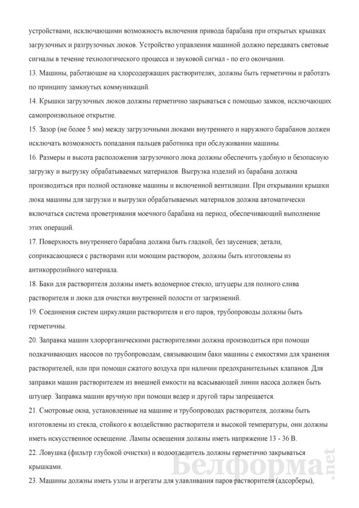 Инструкция по охране труда для аппаратчика химической чистки. Страница 4