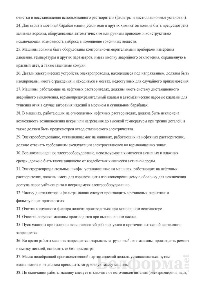 Инструкция по охране труда для аппаратчика химической чистки. Страница 5
