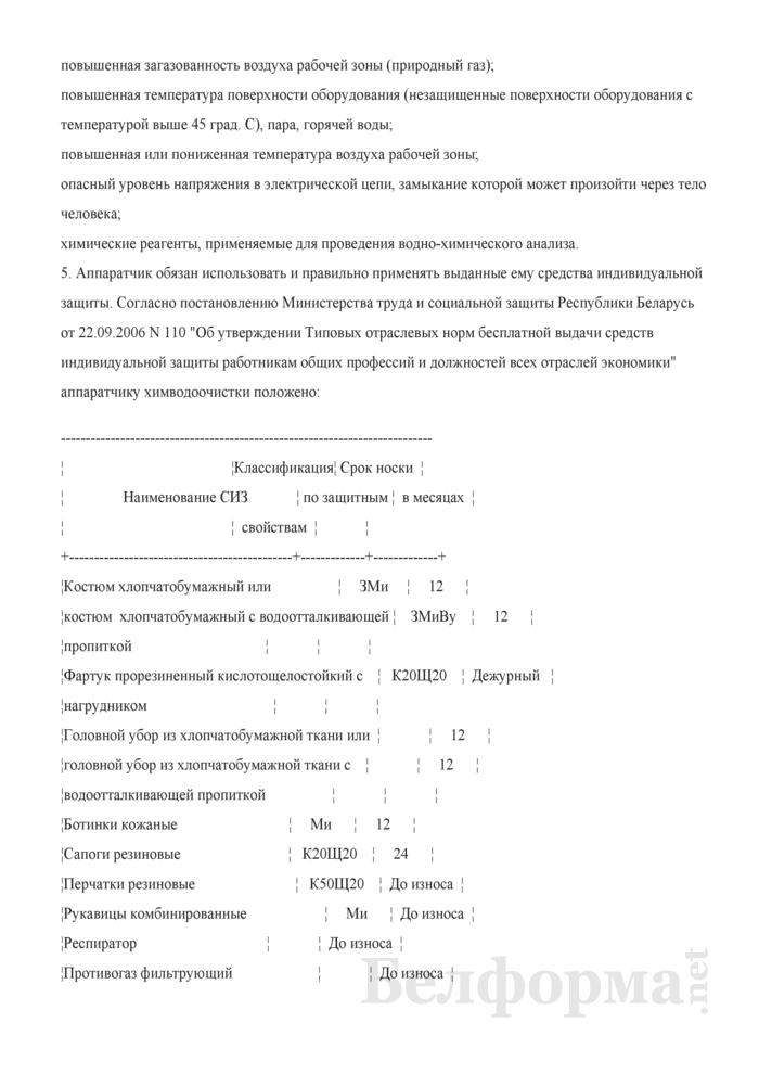 инструкция по охране труда для аппаратчика смешивания - фото 4