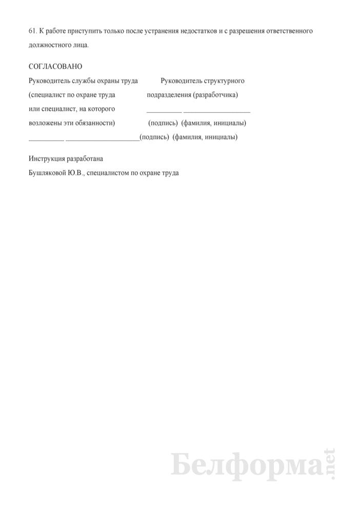 инструкция по охране труда для аппаратчика смешивания - фото 6
