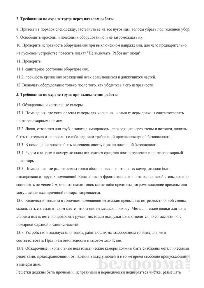 Инструкция по охране труда для аппаратчика термической обработки мясных продуктов. Страница 3