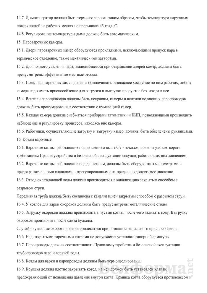 Инструкция по охране труда для аппаратчика термической обработки мясных продуктов. Страница 5
