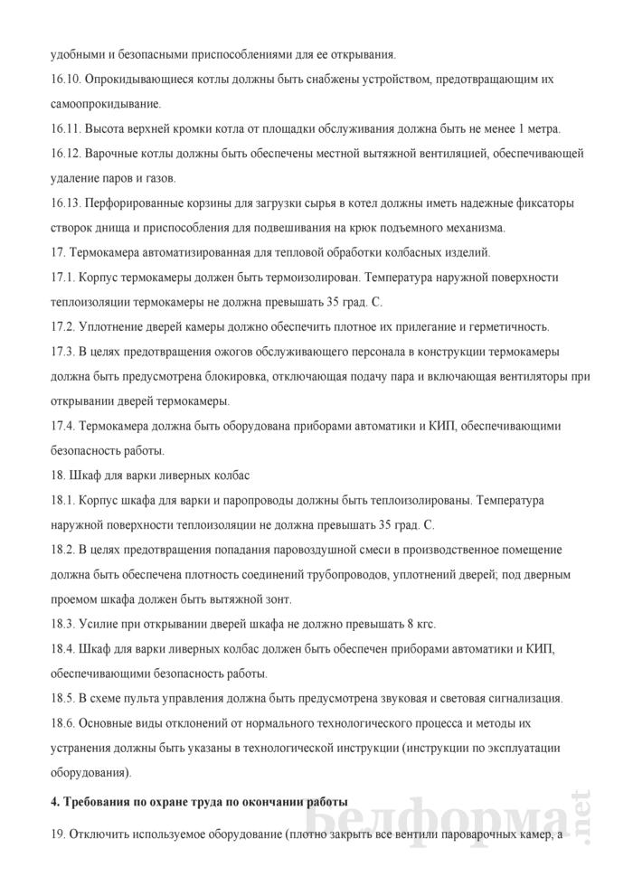 Инструкция по охране труда для аппаратчика термической обработки мясных продуктов. Страница 6