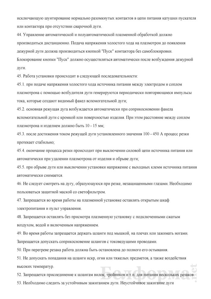 Инструкция по охране труда для аппаратчиков на плазменных установках. Страница 6
