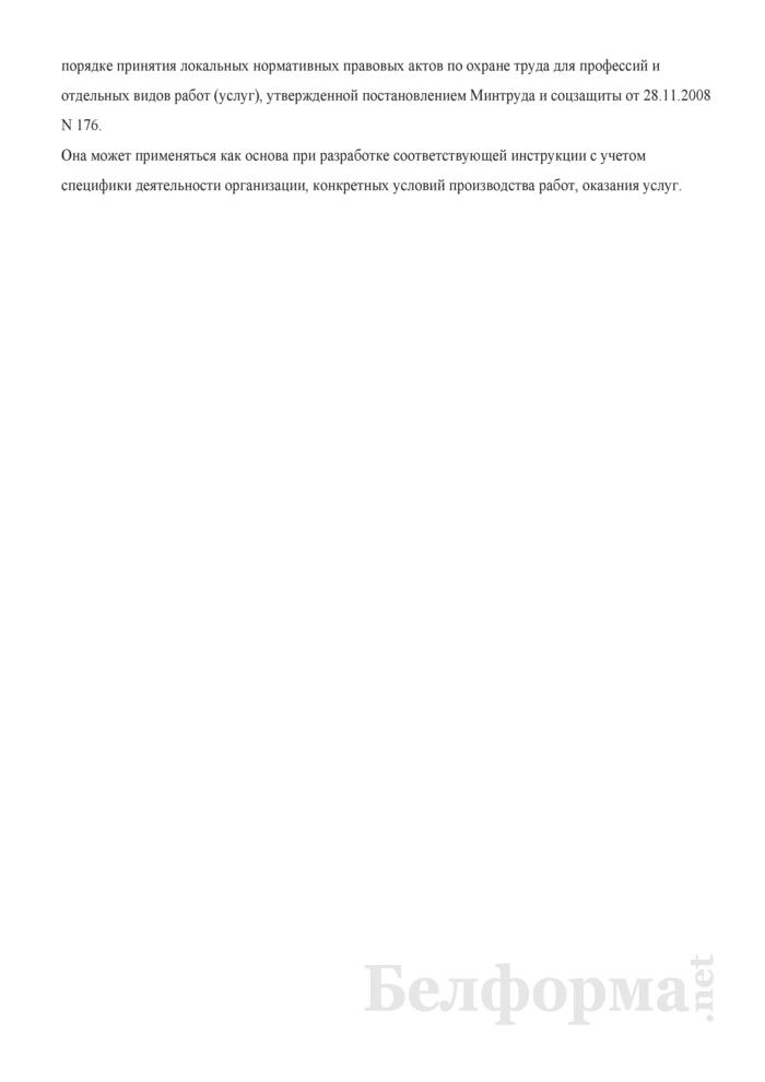 Инструкция по охране труда для асфальтобетонщика - варильщика битума. Страница 8