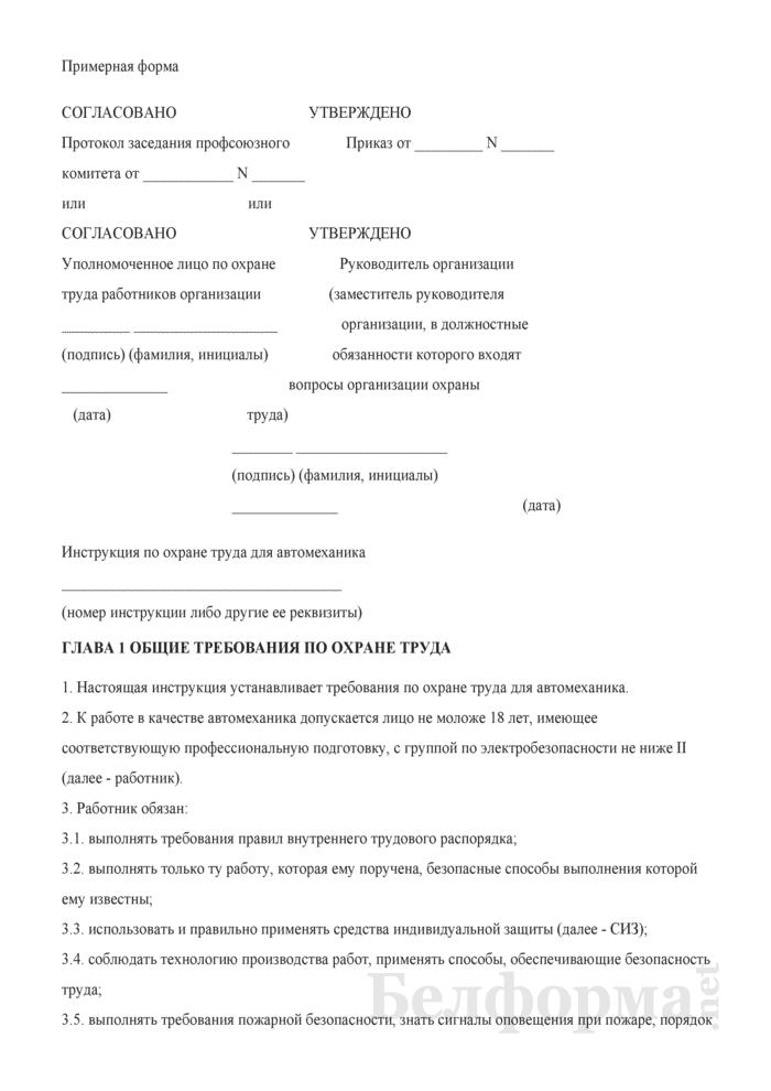 Инструкция по охране труда для автомеханика. Страница 1