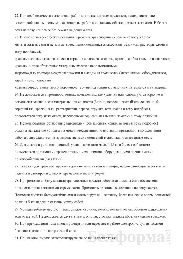 Инструкция по охране труда для автомеханика. Страница 6