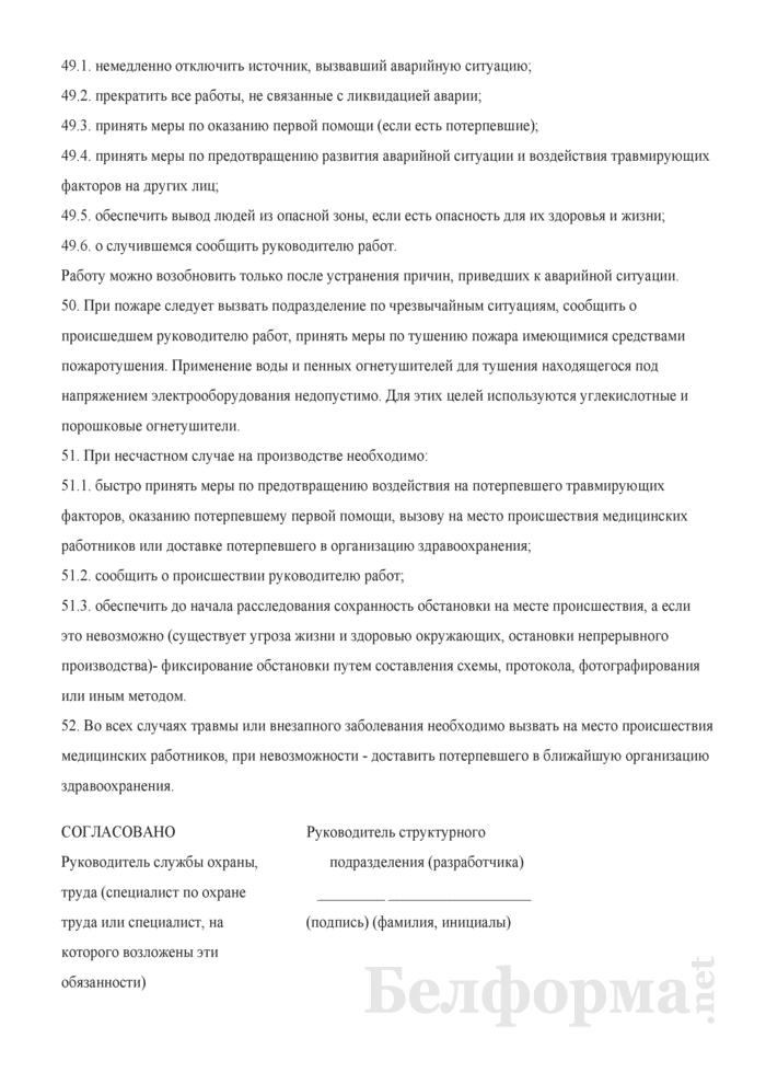 Инструкция по охране труда для автомеханика. Страница 10