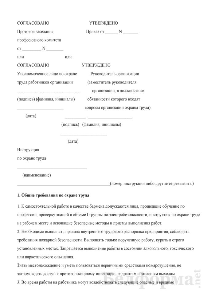 Инструкция по охране труда для бармена. Страница 1