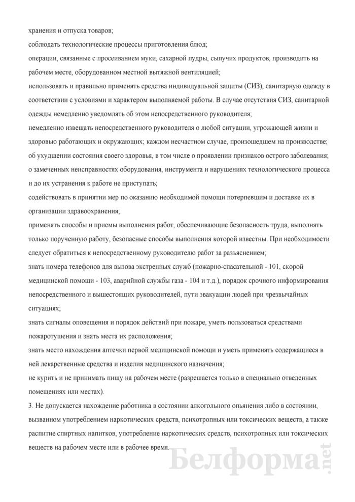 Инструкция по охране труда для буфетчика. Страница 2