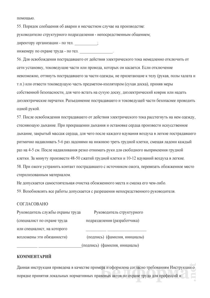 Инструкция по охране труда для буфетчика. Страница 11