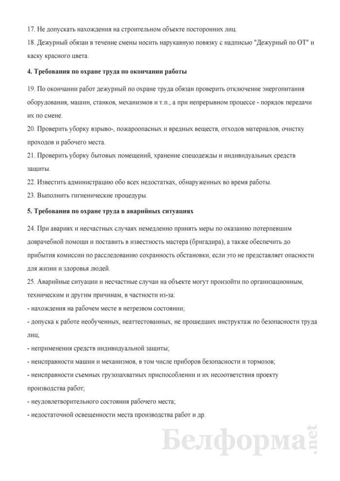 Инструкция по охране труда для дежурного на строительном объекте. Страница 4