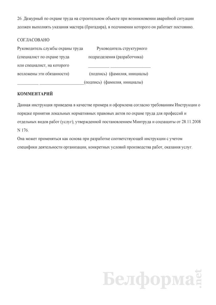 Инструкция по охране труда для дежурного на строительном объекте. Страница 5