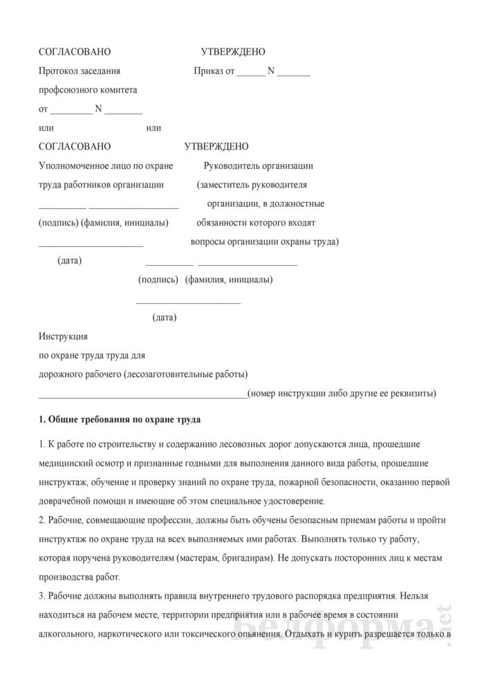 Инструкция по охране труда для дорожного рабочего (лесозаготовительные работы). Страница 1