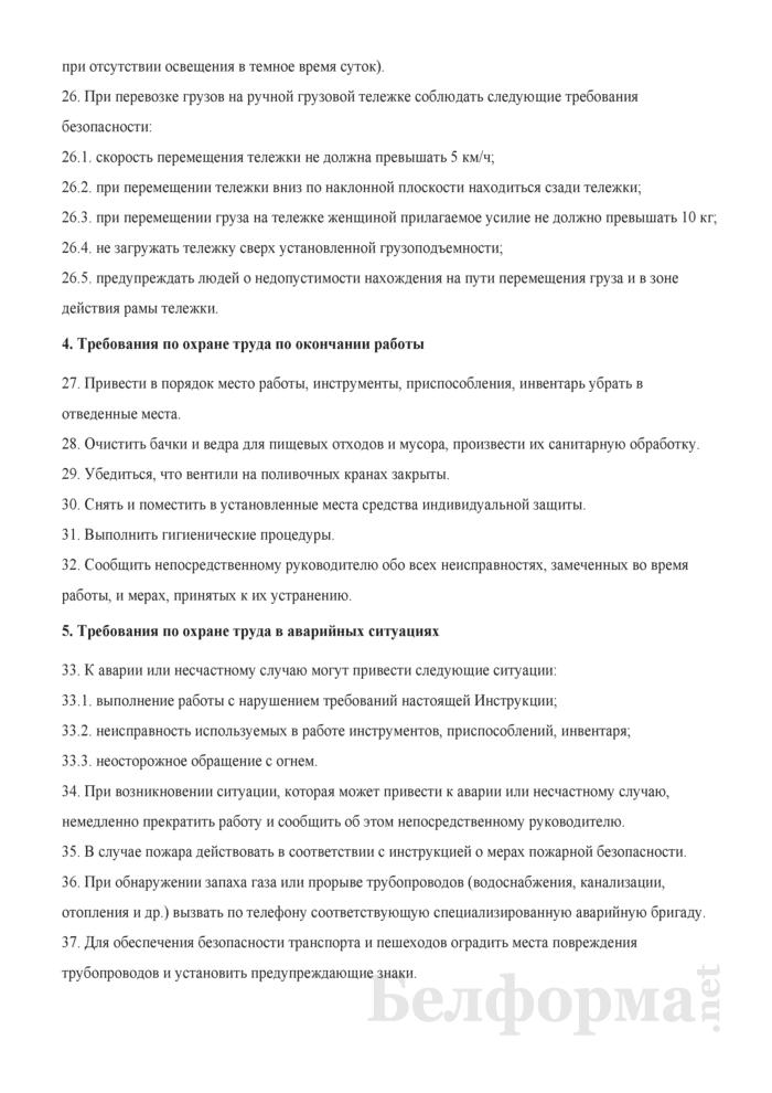 Инструкция по охране труда для дворника. Страница 4