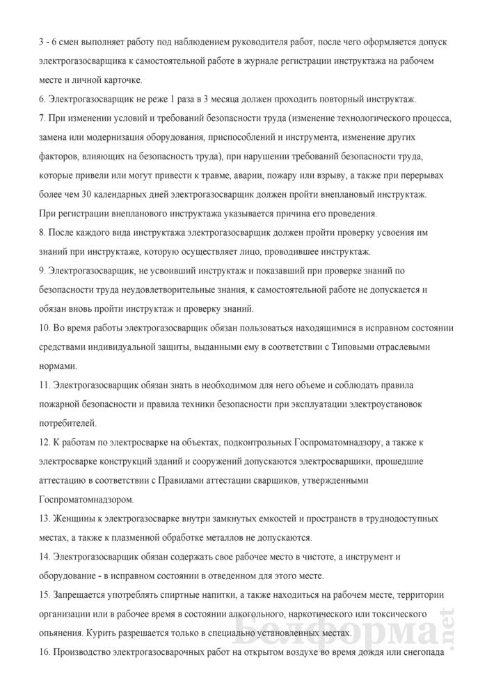 Инструкция по охране труда для электрогазосварщика ручной сварки. Страница 2