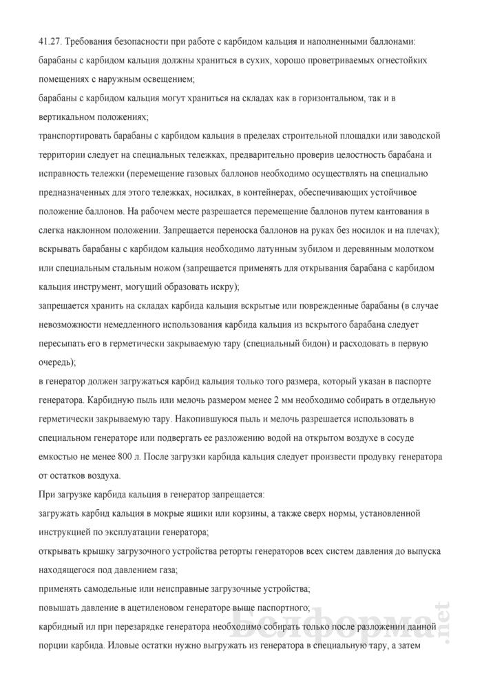 Инструкция по охране труда для электрогазосварщика ручной сварки. Страница 12