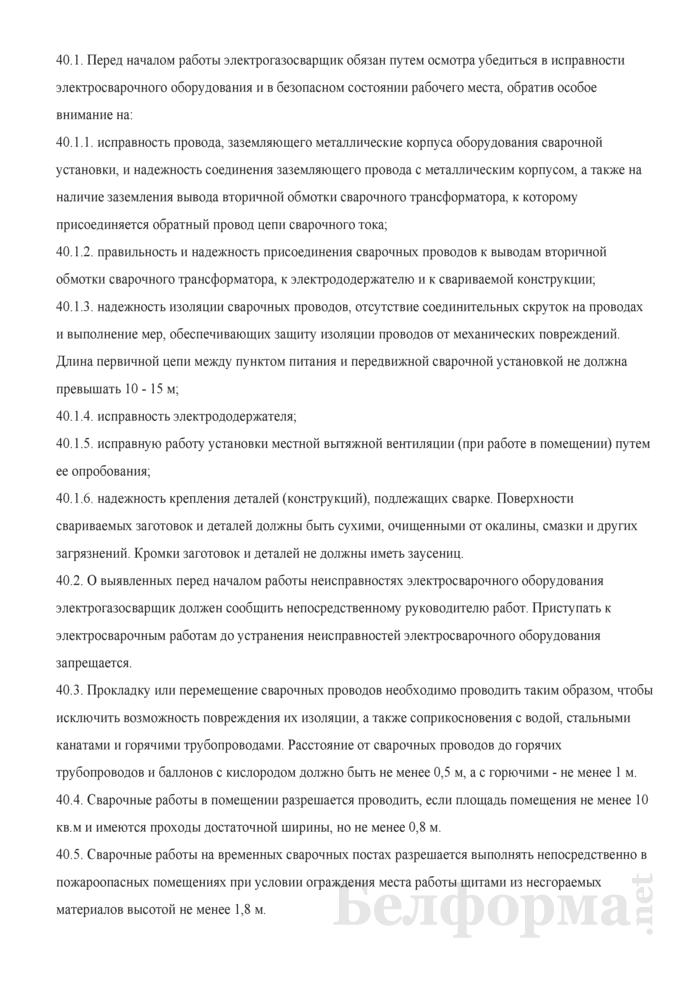 Инструкция по охране труда для электрогазосварщика ручной сварки. Страница 7