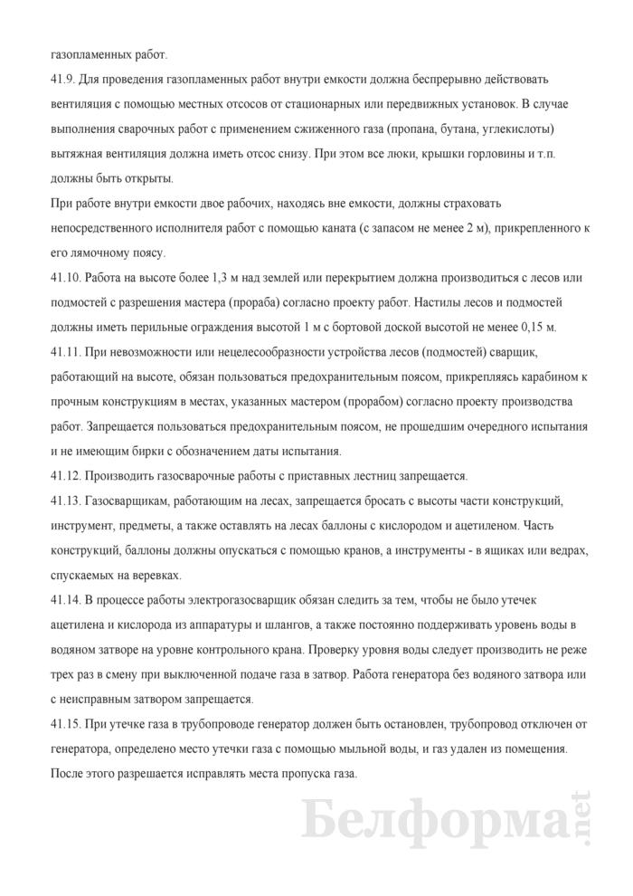 Инструкция по охране труда для электрогазосварщика ручной сварки. Страница 9