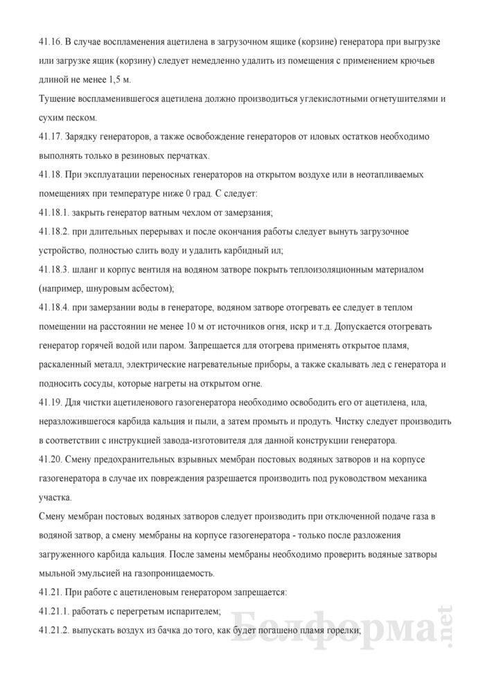 Инструкция по охране труда для электрогазосварщика ручной сварки. Страница 10