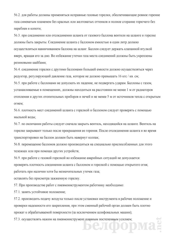 Инструкция по охране труда для электромонтажника СЦБ на железнодорожном транспорте (сигнализация, централизация, блокировка). Страница 16