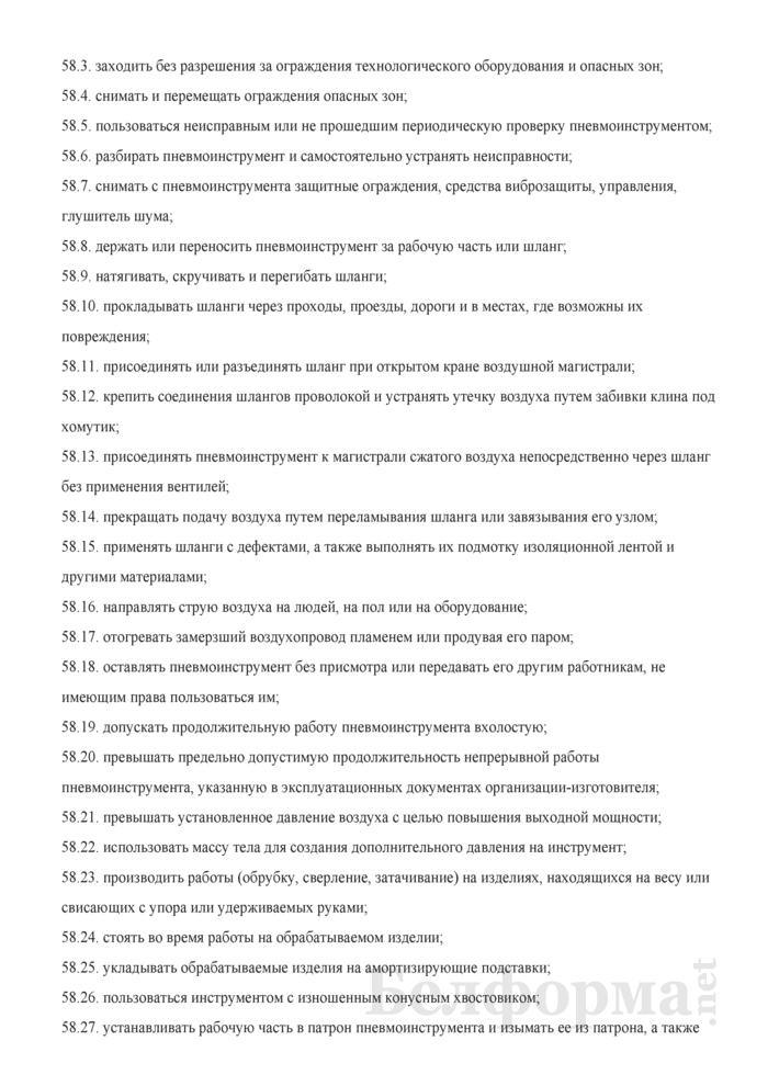 Инструкция по охране труда для электромонтажника СЦБ на железнодорожном транспорте (сигнализация, централизация, блокировка). Страница 18