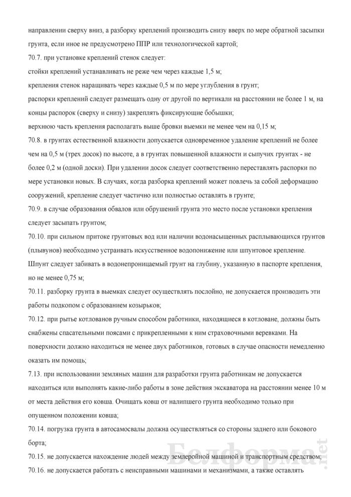 Инструкция по охране труда для электромонтажника СЦБ на железнодорожном транспорте (сигнализация, централизация, блокировка). Страница 22