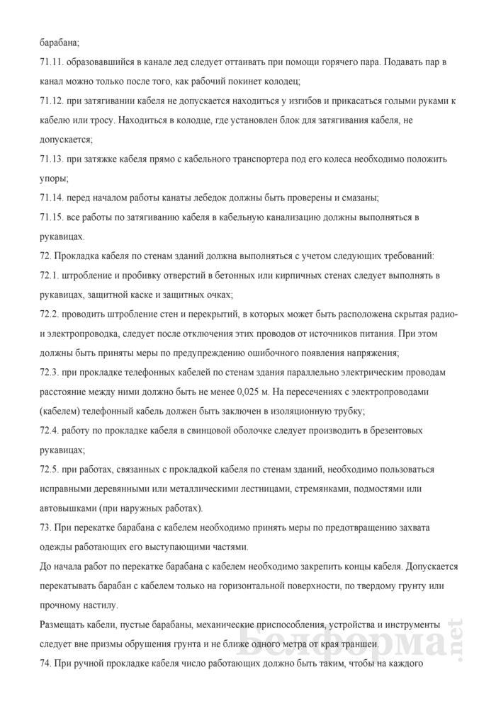 Инструкция по охране труда для электромонтажника СЦБ на железнодорожном транспорте (сигнализация, централизация, блокировка). Страница 25