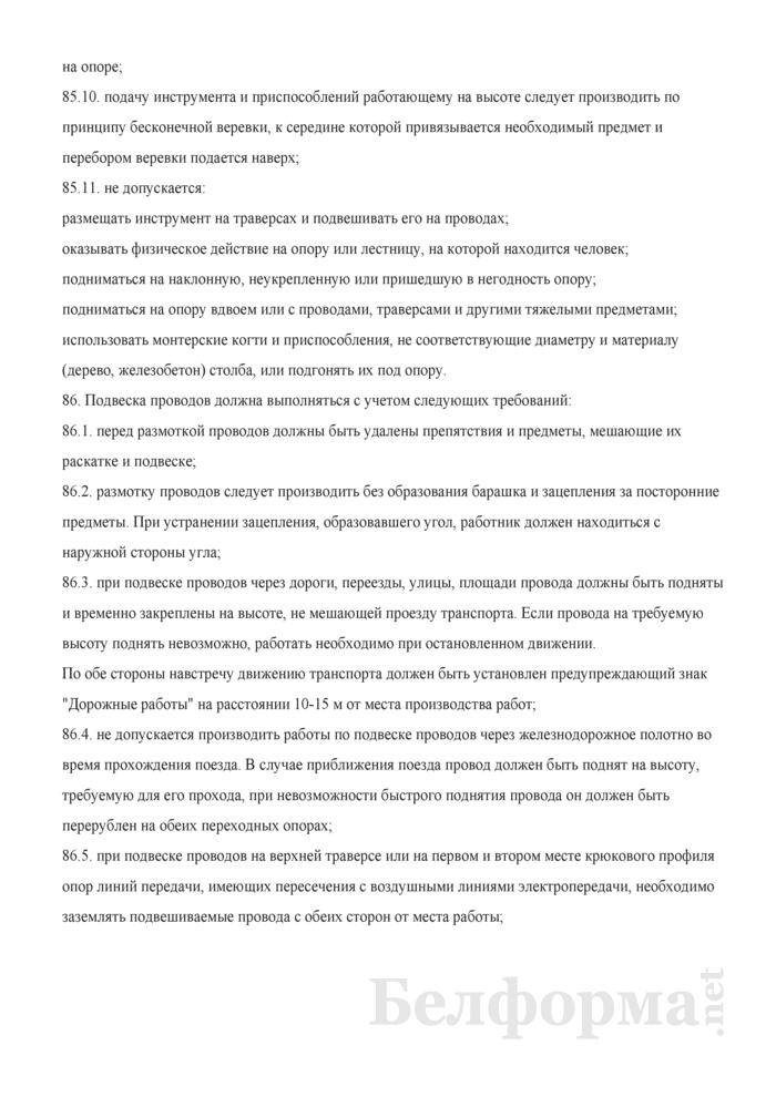 Инструкция по охране труда для электромонтажника СЦБ на железнодорожном транспорте (сигнализация, централизация, блокировка). Страница 29