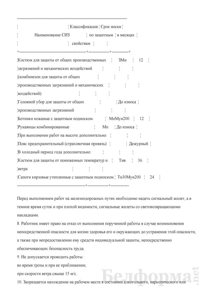 Инструкция по охране труда для электромонтажника СЦБ на железнодорожном транспорте (сигнализация, централизация, блокировка). Страница 4