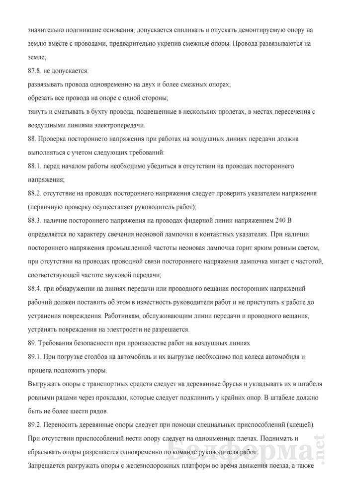 Инструкция по охране труда для электромонтажника СЦБ на железнодорожном транспорте (сигнализация, централизация, блокировка). Страница 31
