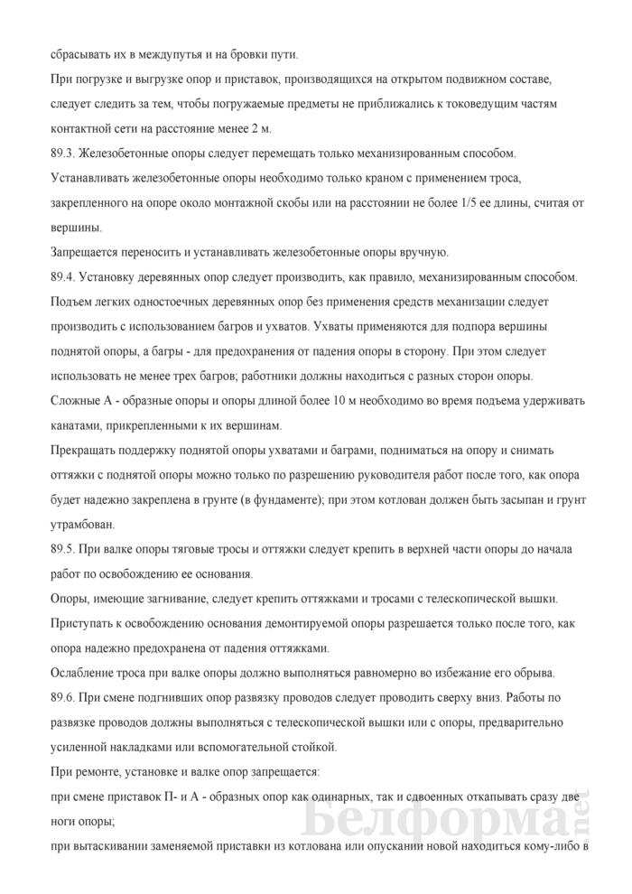 Инструкция по охране труда для электромонтажника СЦБ на железнодорожном транспорте (сигнализация, централизация, блокировка). Страница 32