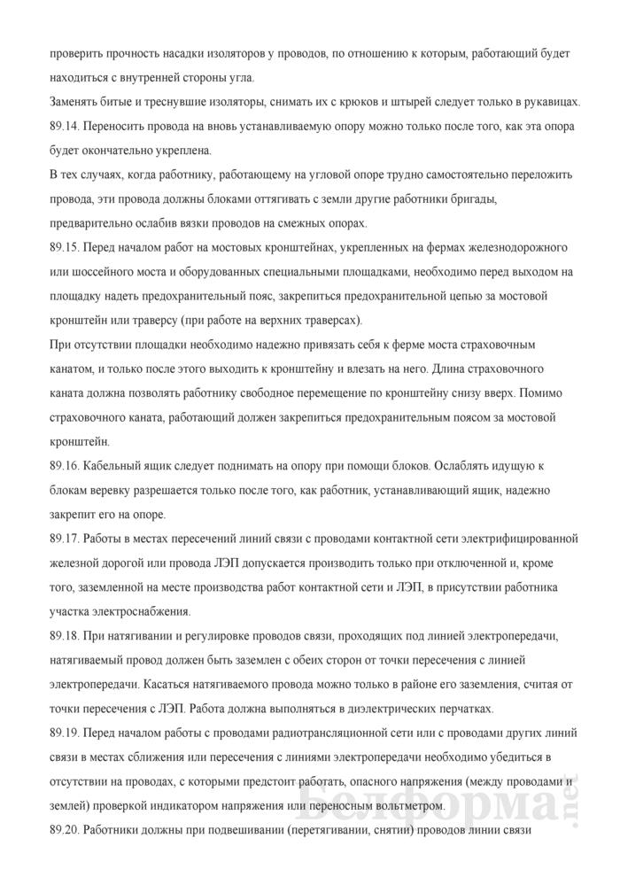 Инструкция по охране труда для электромонтажника СЦБ на железнодорожном транспорте (сигнализация, централизация, блокировка). Страница 34