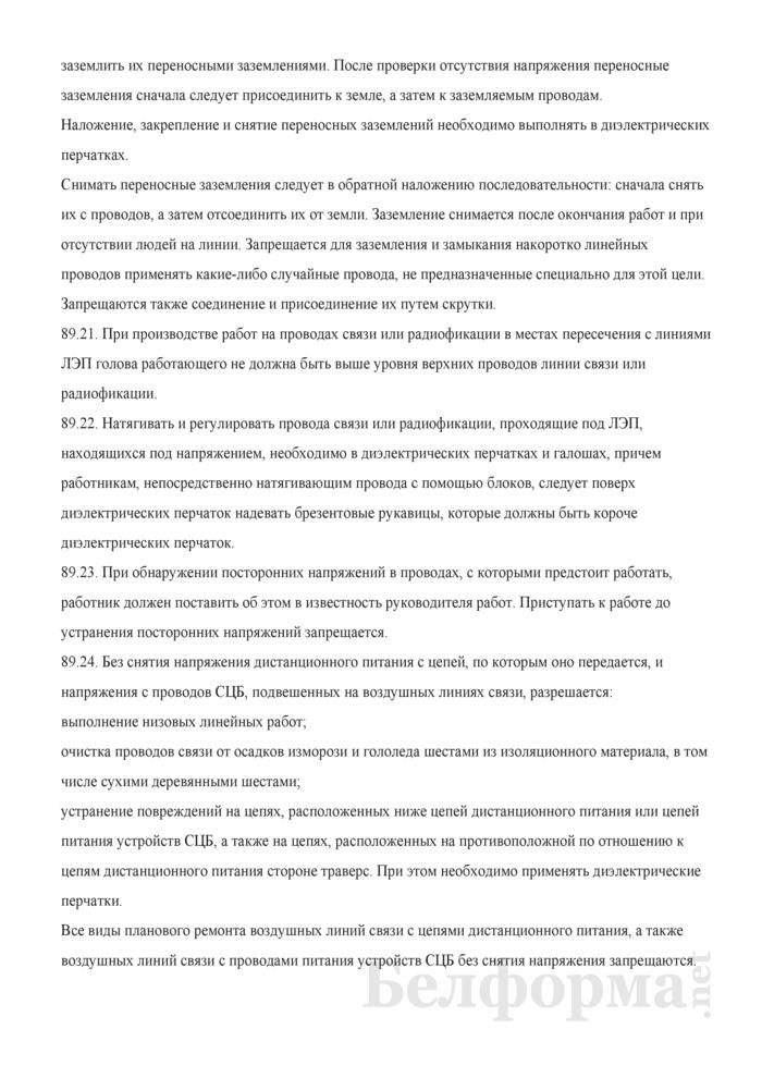 Инструкция по охране труда для электромонтажника СЦБ на железнодорожном транспорте (сигнализация, централизация, блокировка). Страница 35
