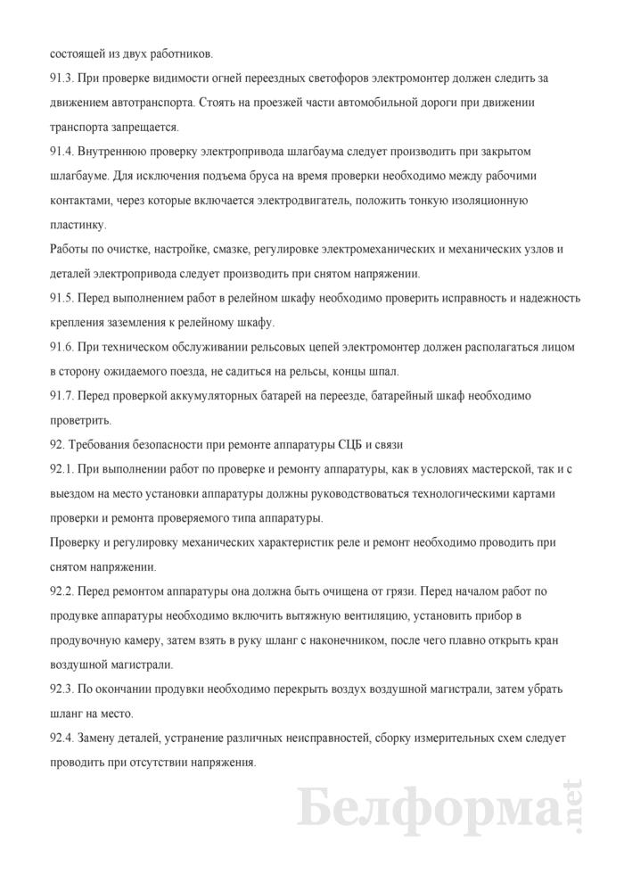 Инструкция по охране труда для электромонтажника СЦБ на железнодорожном транспорте (сигнализация, централизация, блокировка). Страница 39