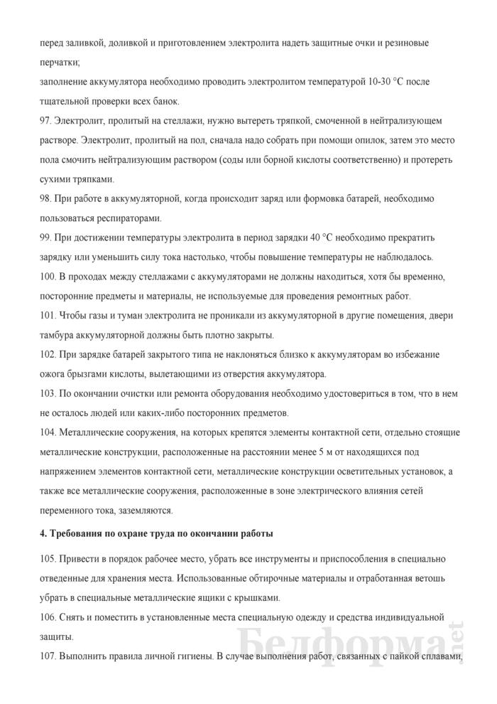 Инструкция по охране труда для электромонтажника СЦБ на железнодорожном транспорте (сигнализация, централизация, блокировка). Страница 44