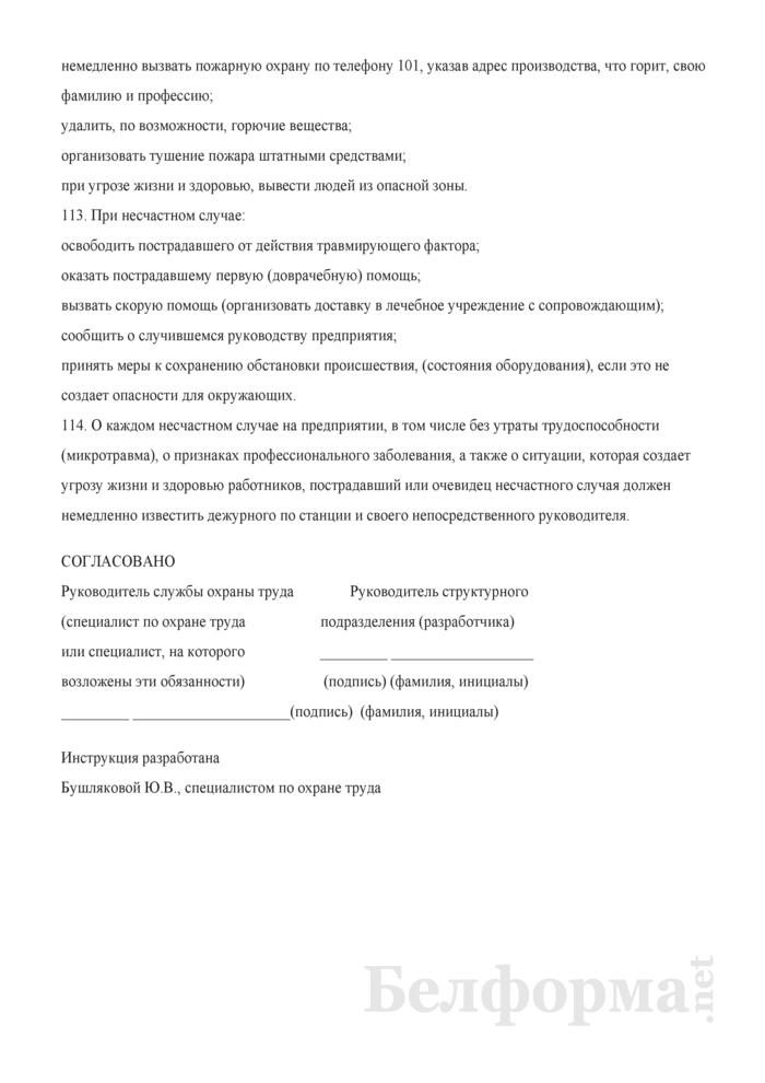 Инструкция по охране труда для электромонтажника СЦБ на железнодорожном транспорте (сигнализация, централизация, блокировка). Страница 46