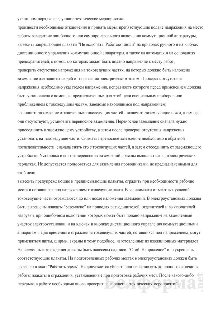 Инструкция по охране труда для электромонтажника СЦБ на железнодорожном транспорте (сигнализация, централизация, блокировка). Страница 6