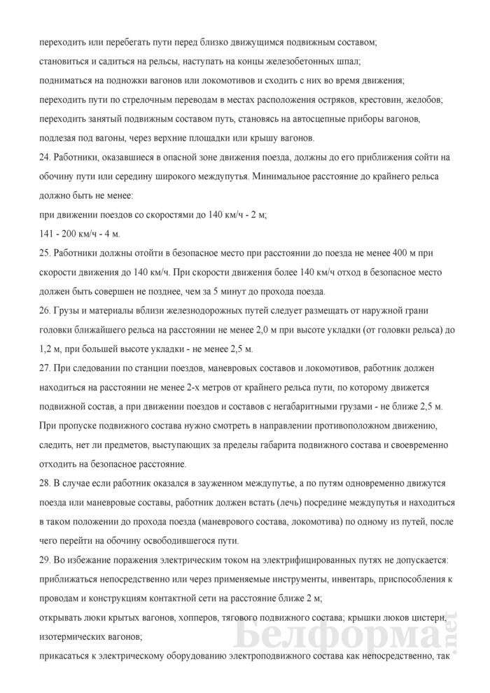 Инструкция по охране труда для электромонтажника СЦБ на железнодорожном транспорте (сигнализация, централизация, блокировка). Страница 9