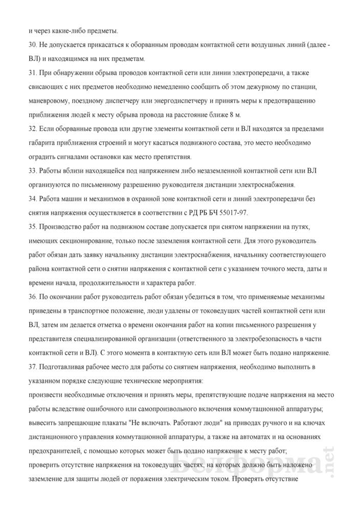 Инструкция по охране труда для электромонтажника СЦБ на железнодорожном транспорте (сигнализация, централизация, блокировка). Страница 10